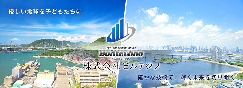 確かな技術で輝く未来を切り拓く|総合建設業 株式会社 ビルテクノ